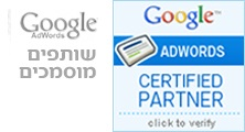 Certified ADWORDS Partner